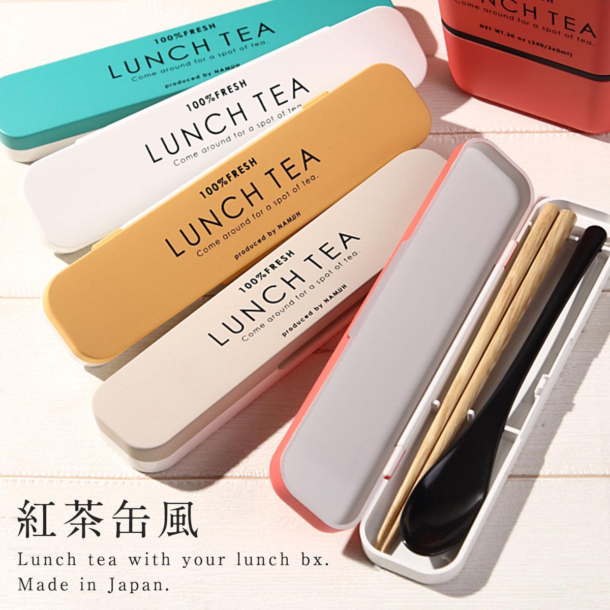 おしゃれでかわいい箸 スプーンセット カトラリーセット お弁当 箸 スプーン 箸セット LUNCH トレンド メール便対応 売却 セット TEA