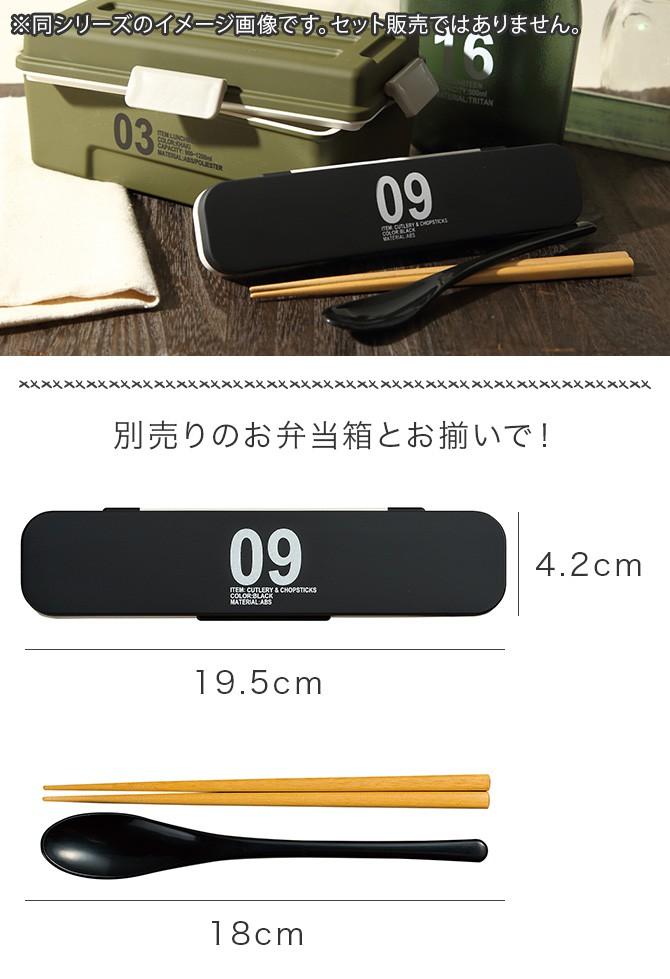 箸箱 セット カトラリーセット 箸 スプーン ANCIENT スプーン・箸セット 09 全3色 ギフト プレゼント 贈り物