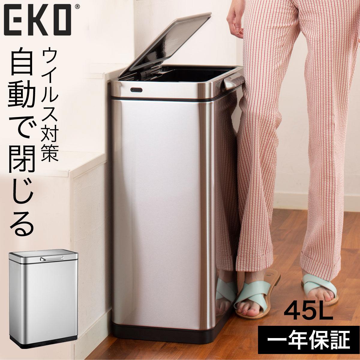 ゴミ箱 ごみ箱 EKO 45リットル キッチン スリム センサー式 イータッチエレクトリックタッチビン 45L おしゃれ ステンレス メーカー直送