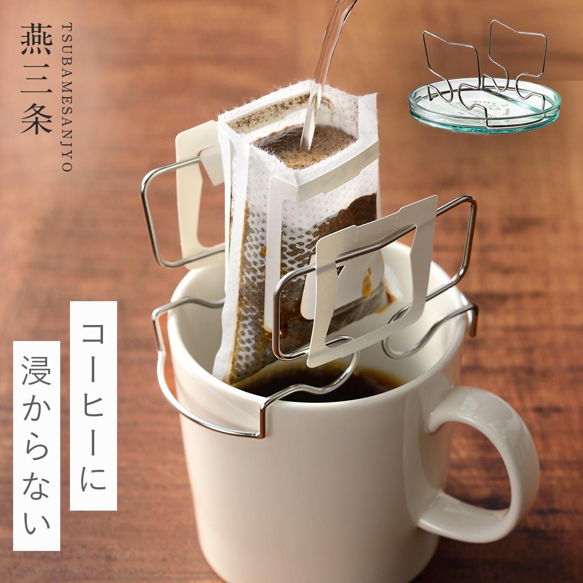 カップの上でドリップするドリップバッグホルダー ドリップコーヒー スタンド ホルダー セール 登場から人気沸騰 ドリップバッグ ドリップ コーヒー カフェ キッチン カップ コーヒードリップバッグホルダー メイルオーダー コーヒーカップ 珈琲