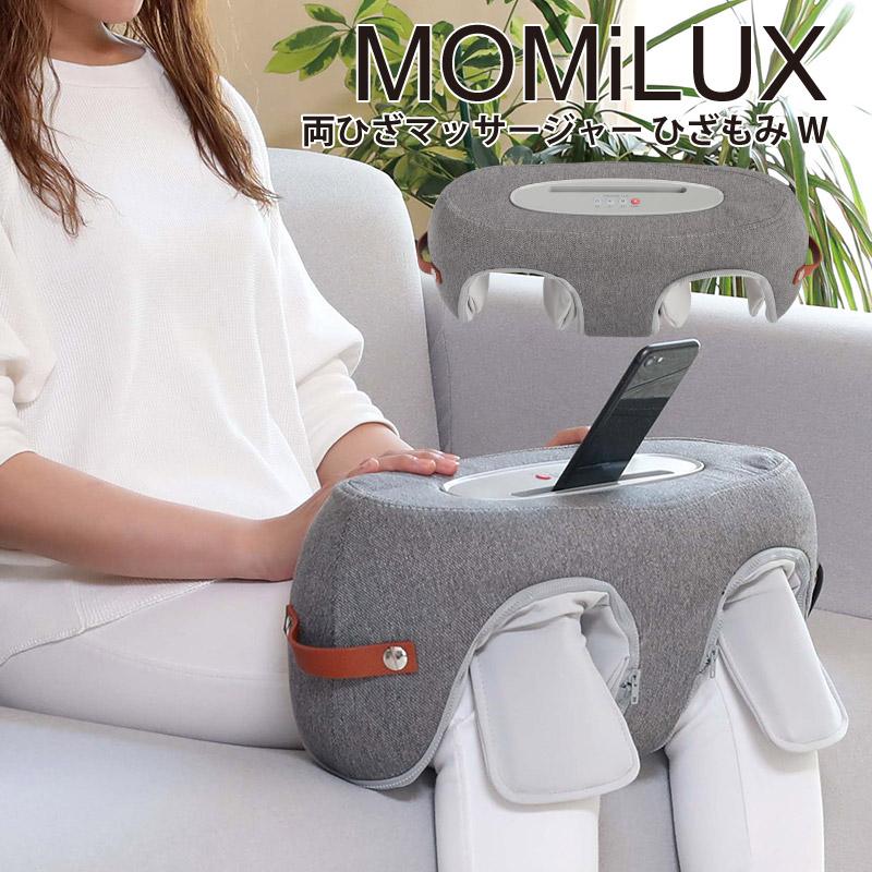 両ひざを同時にらくらくマッサージ MOMiLUX 商品追加値下げ在庫復活 安い 激安 プチプラ 高品質 両ひざマッサージャー ひざもみW DKM-2001 健康機器 マッサージャー 膝 脚マッサージ マッサージ機 足マッサージ マッサージ器 フットマッサージ