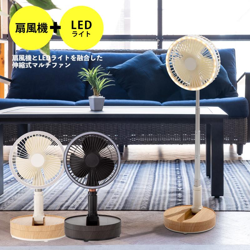 扇風機とLEDライトが融合 安心と信頼 卓上でデスクファンとしても 床置きでリビングファンとしても使用できる伸縮自在の充電式マルチフォールディングファンです OUTLET SALE スリーアップ 充電式 マルチフォールディングファン LF-T2104 卓上 リビング おしゃれ 扇風機 コードレス 首振り 角度調整 オフィス 涼しい 伸縮式 寝室 コンパクト インテリア 熱帯夜 かわいい 夏 USB充電 風量3段階 LEDライト 猛暑