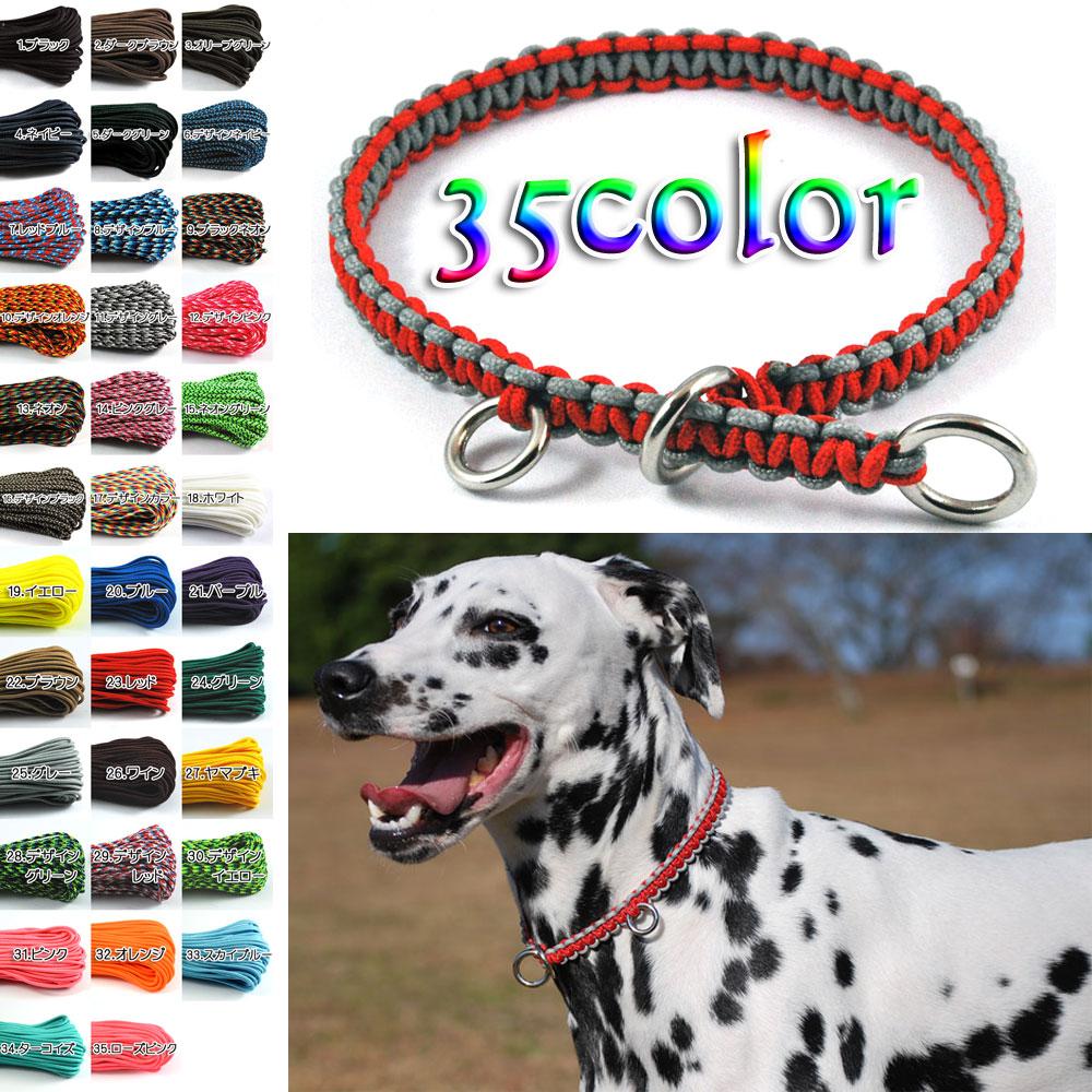 3 32 選べるカラー35色 オーダーメイド 犬用 ハーフチョーク お歳暮 11mm 永遠の定番モデル パラシュートコード 首輪 32パラ チョーク パラコードチョーク