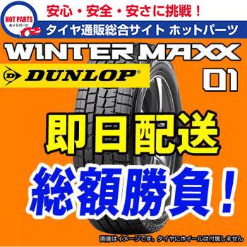 17年製【即納】【送料無料】WM01 215/65R16 ウィンターマックス WINTER MAXX WM01 スタッドレスタイヤ ウィンタータイヤ(北海道/沖縄は別途タイヤ1本につき500円の追加料金がかかります。)