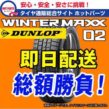 17年製【即納】【送料無料】WM02 205/65R16 ウィンターマックス WINTER MAXX WM02 スタッドレスタイヤ ウィンタータイヤ(北海道/沖縄は別途タイヤ1本につき500円の追加料金がかかります。)