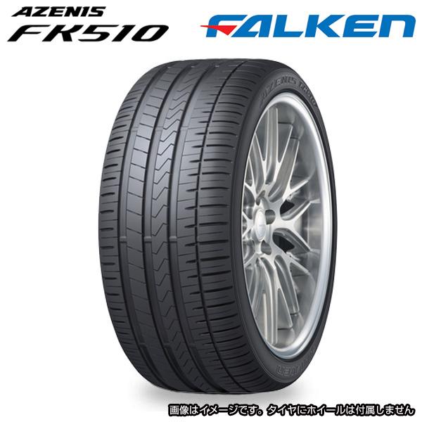 送料込 19年製造 ファルケン アゼニス 285/30R19 FALKEN AZENIS FK510 日本製造