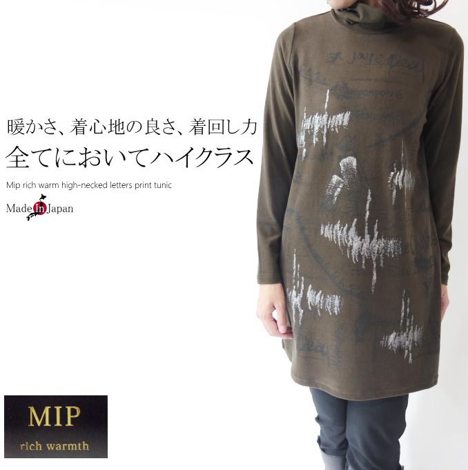 【日本製】MIP(ミップ)スウェード英字プリントハイネックウォームチュニック ミセス ファッション 50 代 チュニック 40代 60代 秋冬 アラフォー 母の日 プレゼント