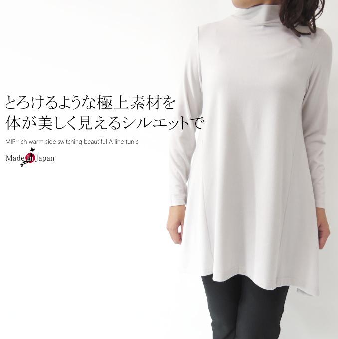 【日本製】MIP(ミップ)スウェードAラインハイクオリティチュニック 50代 ファッション ミセス 40代 60代 秋冬 アラフォー  母の日 プレゼント