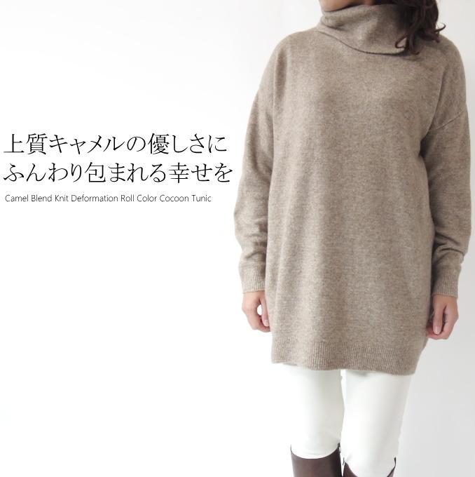 キャメル混ウール変形ロールカラーコクーンチュニックニット ミセス ファッション 50 代 40代 60代 70代 秋冬 アラフォー 毛 母の日 プレゼント