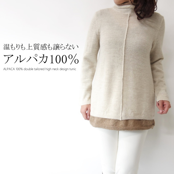 上質アルパカ100%二重ネックAラインニットチュニック ミセス ファッション 50 代 40代 60代 70代 秋冬 アラフォー セーター 母の日 プレゼント