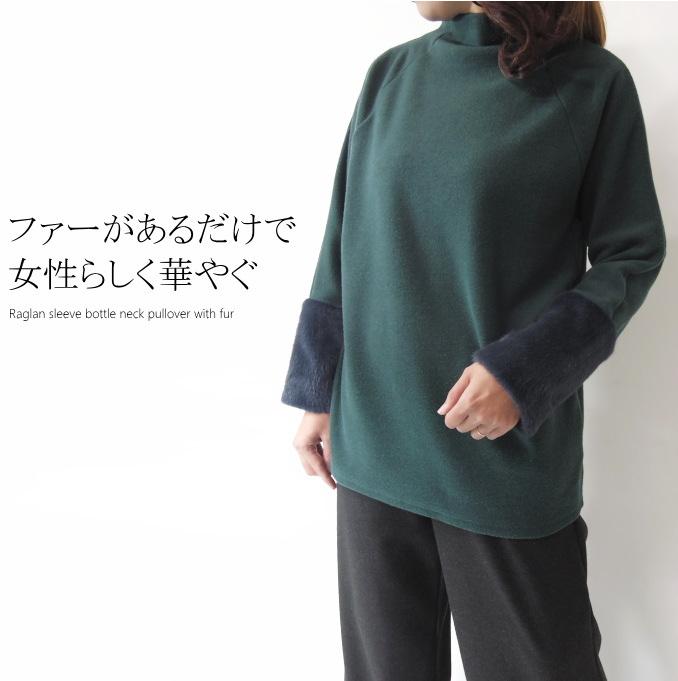 ファー使いラグランスリーブプルオーバー ミセス ファッション 50 代 40代 60代 70代 秋冬 アラフォー  母の日 プレゼント