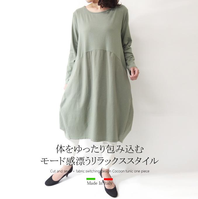 【イタリア製】コクーンチュニックワンピース ミセス ファッション 50 代 40代 60代 70代 秋冬 アラフォー  母の日 プレゼント
