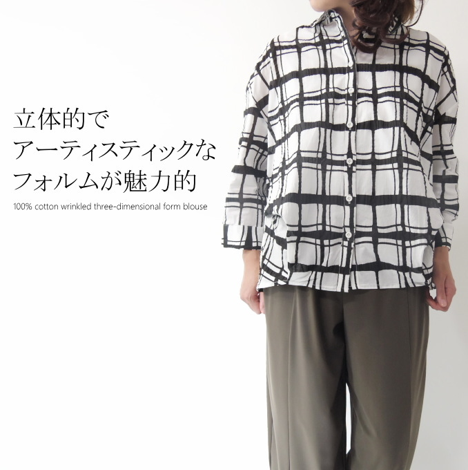 コットン100%リップル加工立体ブラウス ミセス ファッション 50 代 40 代 60代 70 代 綿 アラフォー 春夏  秋 母の日 プレゼント