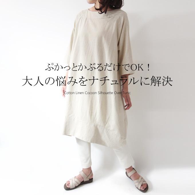 綿麻コクーンシルエットオーバーチュニック ミセス ファッション 50代 40代 60代 70代 春夏 アラフォー コットン リネン 旅行 母の日 プレゼント