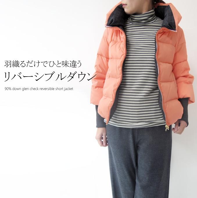 【SALE30%OFF】ダウン90%リバーシブルショートジャケット ミセス ファッション 50代 40代 60代 70代 アラフォー 秋冬 母の日 プレゼント