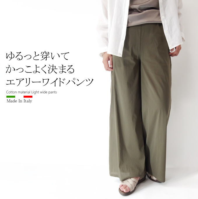 【SALE 30%OFF】【イタリア製】コットン素材フルレングスエアリーワイドパンツ 50代 ミセス ファッション 40代 60代 70代 アラフォー 綿 コットン