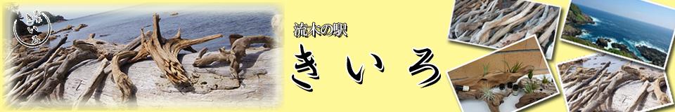 流木の駅 きいろ:山口県の日本海で主に採取しました流木を販売してます。
