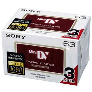 ソニー SONY ミニDVカセット 63分 3本パック 3DVM63HD