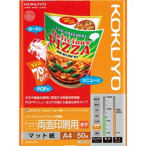 コクヨ IJP用マット紙 スーパーファイングレード 両面印刷用 厚手 KJ‐M25A4‐50