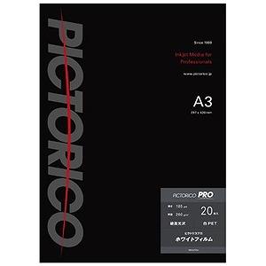 ピクトリコ ホワイトフィルム A3サイズ PPF150‐A3/20