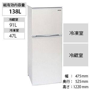 アビテラックス 2ドア冷蔵庫(138L・右開き) AR‐143E‐W (ホワイトストライプ)(標準設置無料)