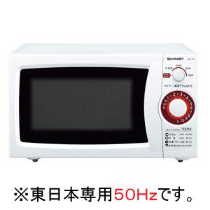 シャープ 「東日本専用:50HZ」 電子レンジ (20L) RE‐T3‐W5(ホワイト系)(送料無料)