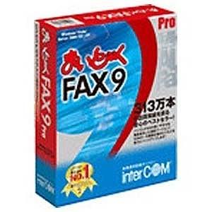 interCOM まいと~く FAX 9 Pro「5ユーザーパック」 マイトーク FAX 9 PRO 5ユーサ