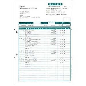 弥生 請求明細書(1000枚) 332003(送料無料)