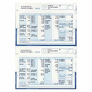 弥生 給与明細書ページプリンタ用紙封筒式(250枚) 334005(送料無料)