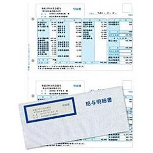 弥生 給与明細書・専用窓付封筒セット(300セット) 336007