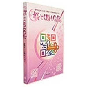 ローラン 桜とく解くQR(サクラ トクトク キューアール) アンゴウカQRコードカイセキソフト