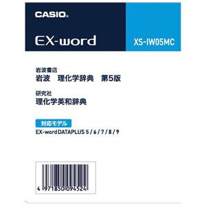 CASIO 電子辞書用 追加コンテンツ 「データカード版」 XS‐IW05MC(送料無料)