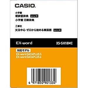 お値打ち価格で CASIO 電子辞書用 追加コンテンツ 一部予約 朝鮮語辞典 データカード版 日韓辞典 XS‐SH18MC