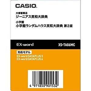 CASIO 電子辞書用 追加コンテンツ 「データカード版」 XS‐TA06MC(送料無料)