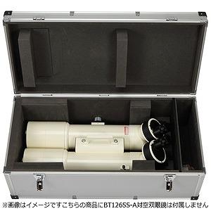 ビクセン 対空双眼鏡ケース BT126SS-A