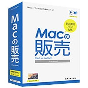 東栄 〔Mac版〕Macの販売 Standard MC1711MACハンバイ(Mac(送料無料)