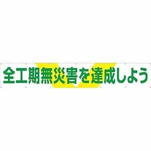 大型横幕 「全工期無災害を達成しよう」 ヒモ付き 689(送料無料)