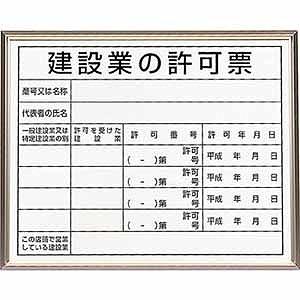 ユニット 法令標識 建設業の許可票 アルミ額緑 400×500 30213