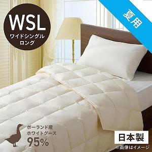 生毛工房(うもうこうぼう) 高品質ポーランド産 ホワイトグースダウン95% 生毛ふとん(肌掛)「日本製」 PR310B2‐WSL‐NA(170(送料無料)