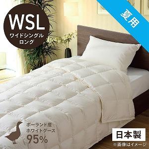 生毛工房(うもうこうぼう) 高品質ポーランド産 ホワイトグースダウン95% 生毛ふとん(肌掛)「日本製」 PR410B2‐WSL‐NA(170