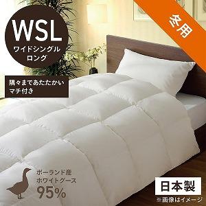 生毛工房(うもうこうぼう) 高品質ポーランド産ホワイトグースダウン95% 生毛ふとんマチ付き(本掛)「日本製」 PR410M‐WSL‐NA(170(送料無料)