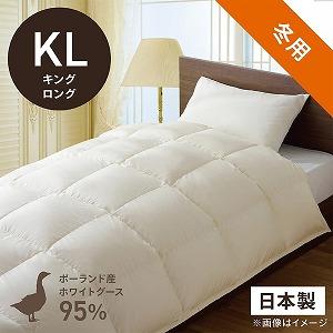 生毛工房(うもうこうぼう) 高品質ポーランド産 ホワイトグースダウン95% 生毛ふとん(本掛)「日本製」 PR310‐KL‐NA(230
