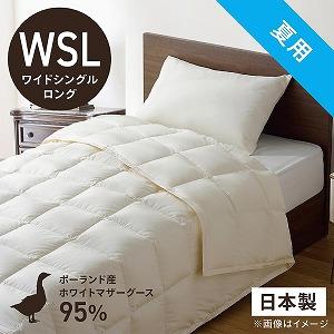 生毛工房(うもうこうぼう) 高品質ポーランド産 ホワイトマザーグースダウン95% 生毛ふとん(肌掛)「日本製」 PM510B2‐WSL NA(170