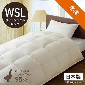 生毛工房(うもうこうぼう) 「羽毛布団」高品質ポーランド産 ホワイトグースダウン95%(ワイドシングルロング) PR310‐WSL‐NA(170(送料無料)
