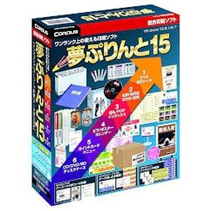 コーパス 〔Win版〕夢ぷりんと 15 ユメプリント15(WIN