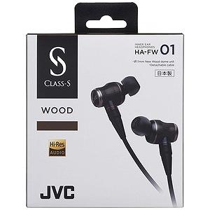 JVC・ビクター (ハイレゾ音源対応)カナル型イヤホン WOOD 1.2mコード HA-FW01