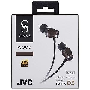 JVC・ビクター (ハイレゾ音源対応)カナル型イヤホン WOOD 1.2mコード HA-FW03