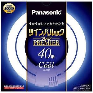 合計3 980円以上で送料無料 更に代引き手数料も無料 パナソニック 二重環形蛍光ランプ 商品追加値下げ在庫復活 ツインパルックプレミア FHD40ECWL 40形 クール色 高級な