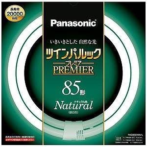 合計3 980円以上で送料無料 気質アップ 更に代引き手数料も無料 パナソニック 二重環形蛍光ランプ 85形 ツインパルックプレミア ナチュラル色 初売り FHD85ENWL