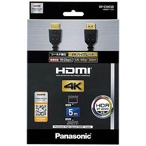 パナソニック HDMIケーブル(HDMI⇔HDMI) 5.0m 4K60p/18Gbps伝送対応 RP‐CHK50‐K